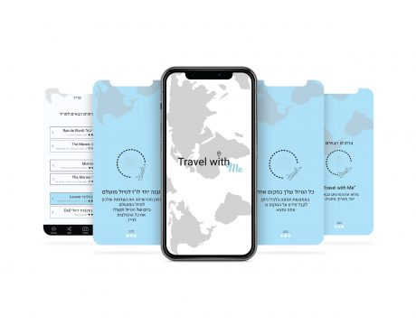 Application design -  עיצוב אפליקציה